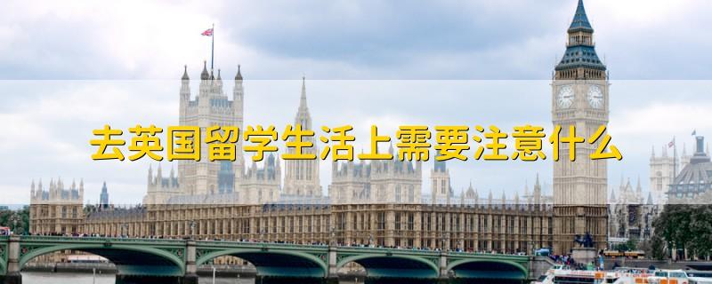 去英国留学生活上需要注意什么
