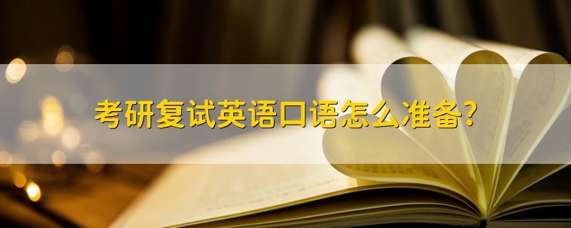 考研复试英语口语怎么准备?