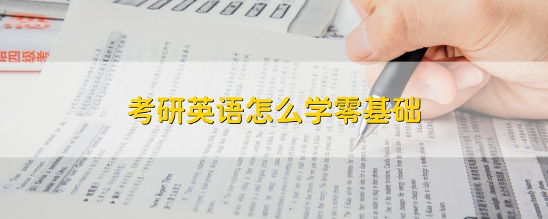 考研英语怎么学零基础