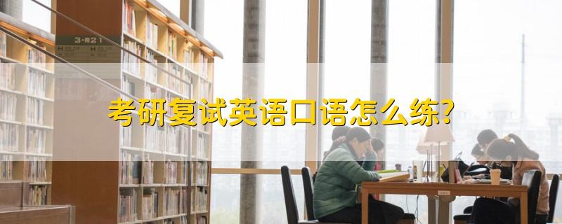 考研复试英语口语怎么练?