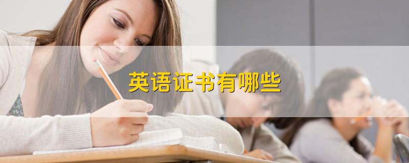 英语证书有哪些