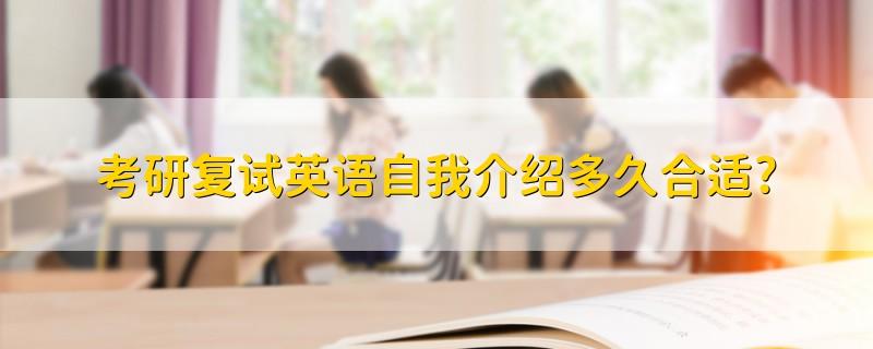 考研复试英语自我介绍多久合适?