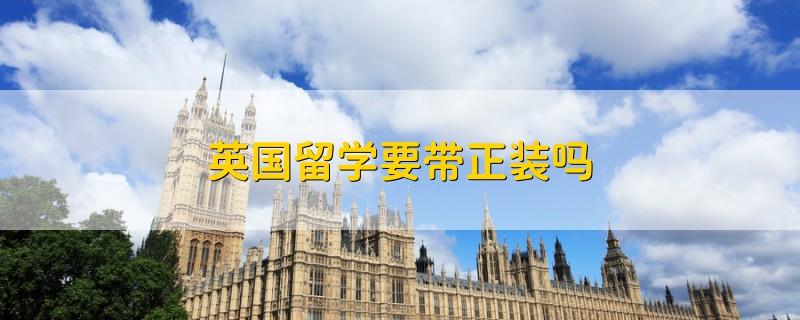 英国留学要带正装吗