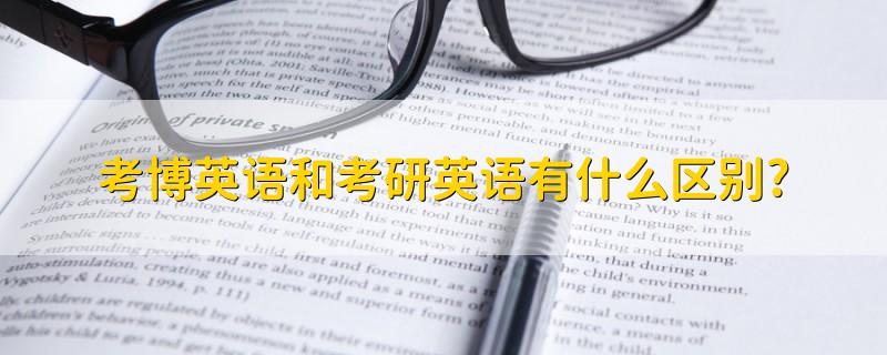考博英语和考研英语有什么区别?