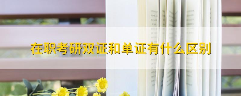 在职考研双证和单证有什么区别