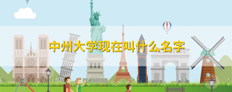 郑州起名改名_高等教育 - 战马教育