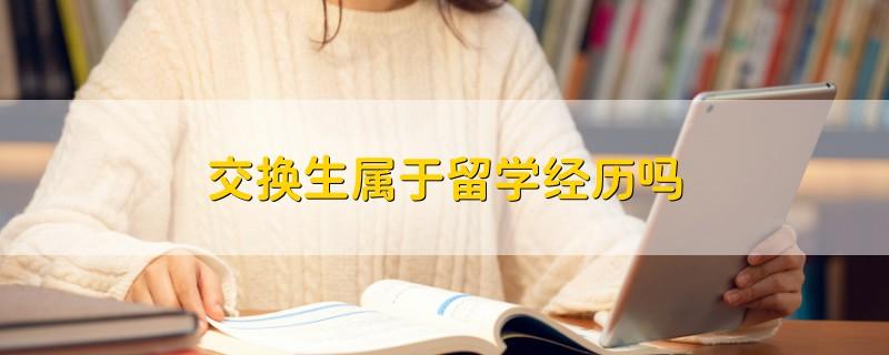 交换生属于留学经历吗