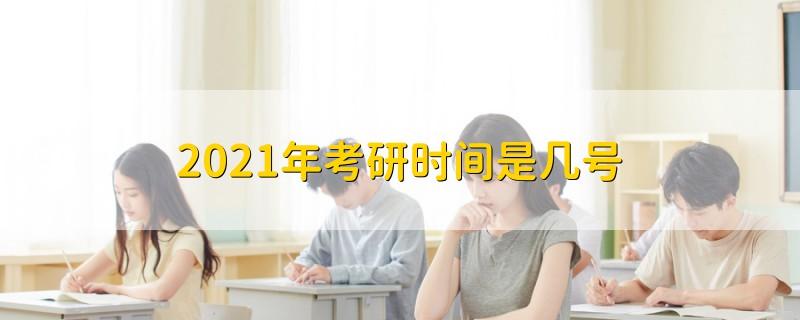 2021年考研时间是几号