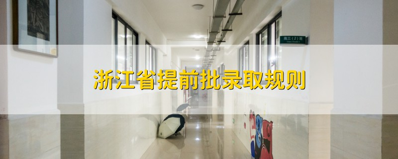 浙江省提前批录取规则