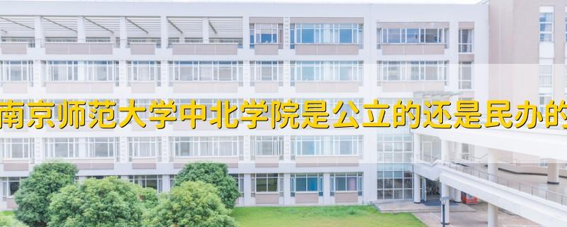 南京师范大学中北学院是公立的还是民办的