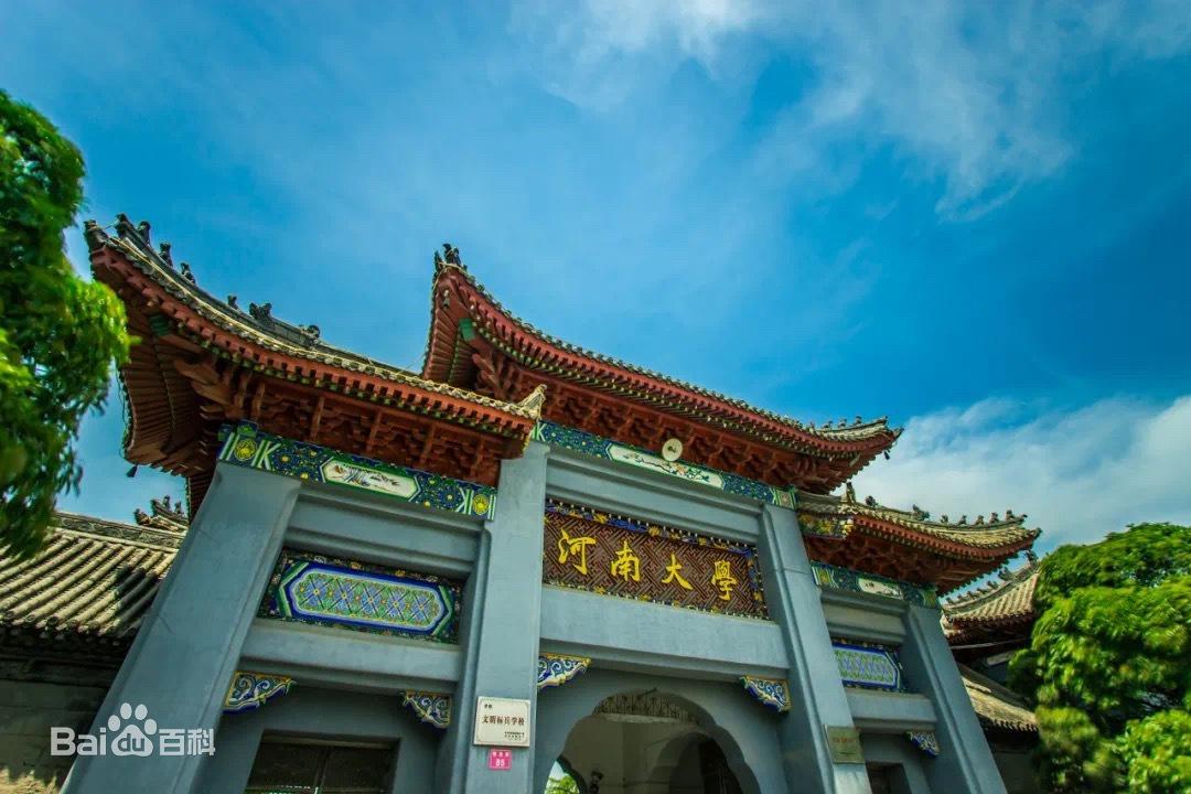 河南大学是双一流大学吗,有哪些双一流学科?
