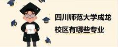 四川师范大学成龙校区有哪些专业