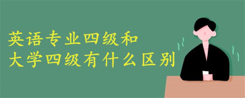 英语专业四级和大学四级有什么区别