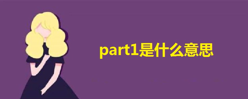 part1是什么意思