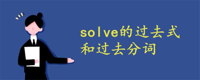 solve的过去式和过去分词
