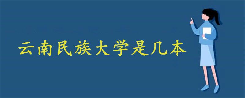 云南民族大学是几本