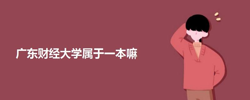 广东财经大学属于一本嘛