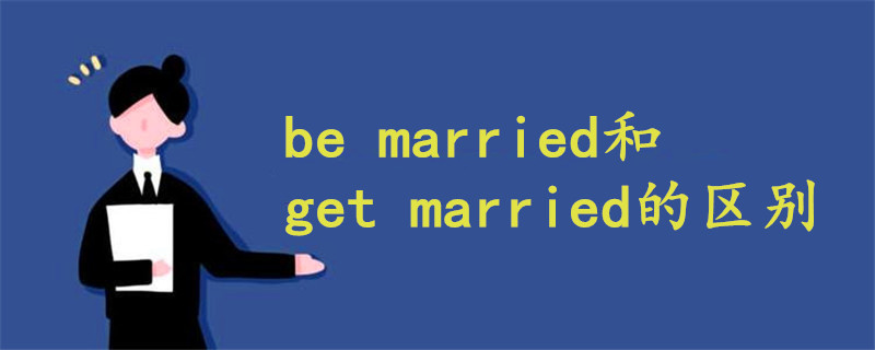 be married和get married的区别