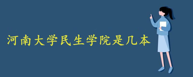 河南大学民生学院是几本