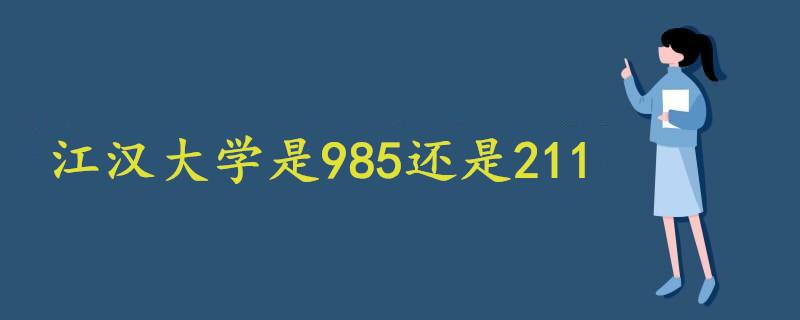 江汉大学是985还是211