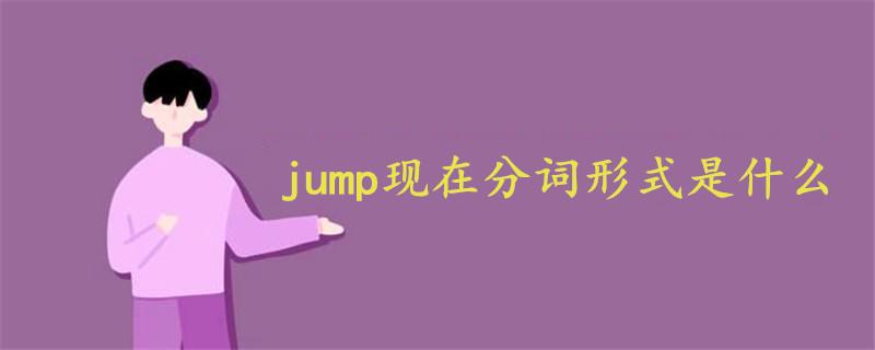 jump现在分词形式是什么