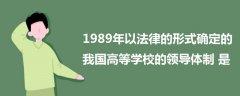 1989年以法律的形式确定
