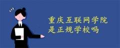 重庆互联网学院是正规学校吗