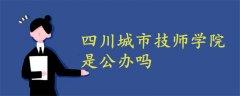 四川城市技师学院是公办吗