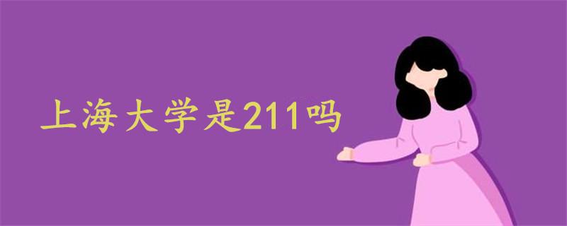 上海大学是211吗
