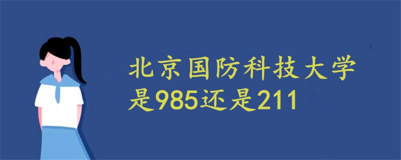 北京国防科技大学是985还是211