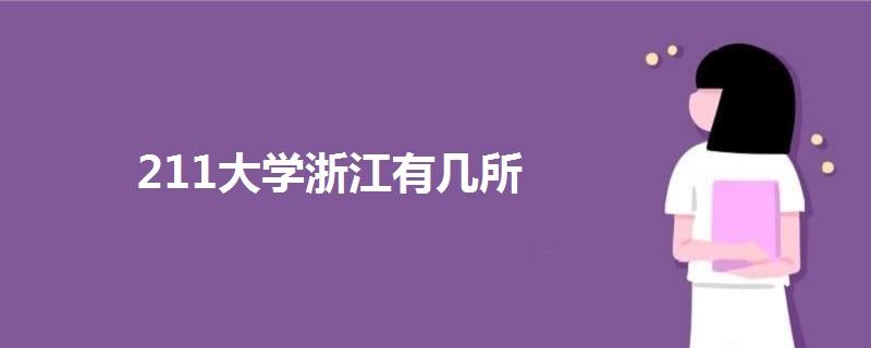 211大学浙江有几所