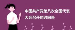 中国共产党第八次全国代