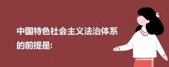 中国特色社会主义法治体