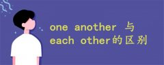 one another 与each other的区别