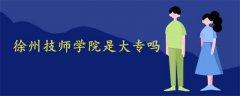 徐州技师学院是大专吗